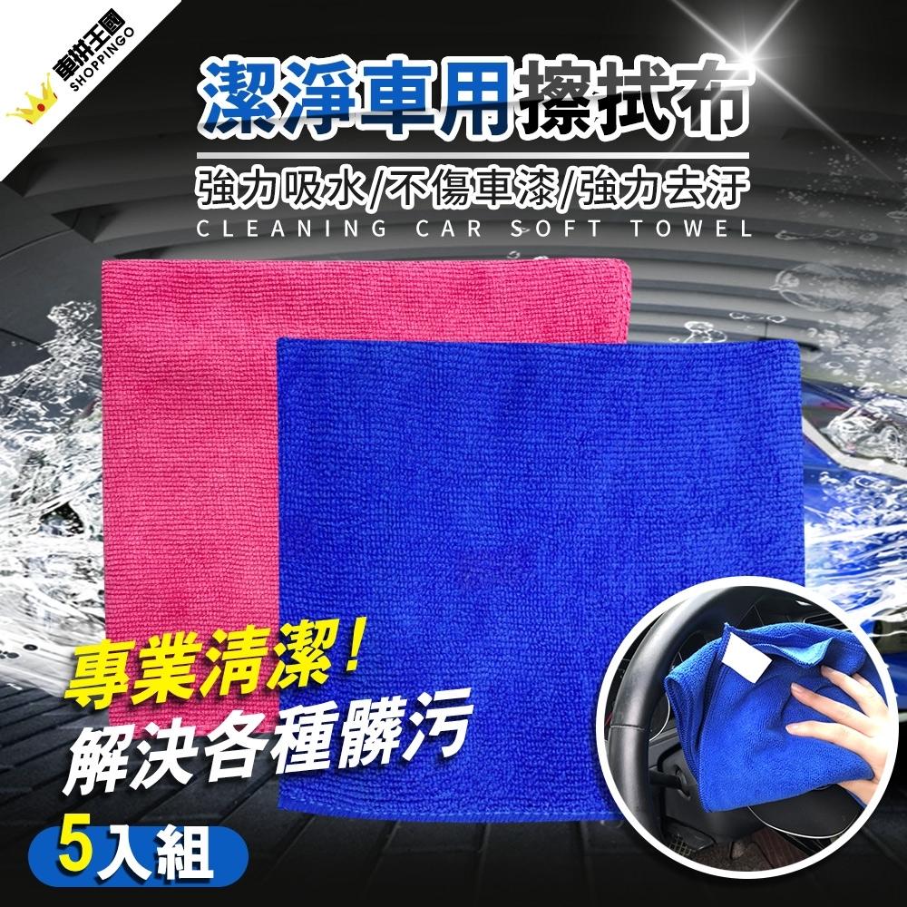 車用擦拭布 (5入) 顏色隨機 35x30cm