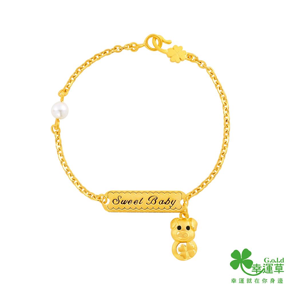 幸運草 祝瑞寶貝黃金/珍珠彌月手鍊