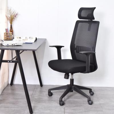 凱堡 泰勒人體工學高背電腦椅/辦公椅/主管椅