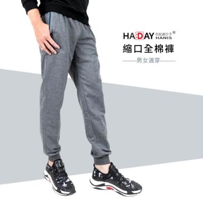 HADAY 男女適穿 縮口全棉棉褲 運動休閒 春夏輕薄款 簡約刺繡 灰色