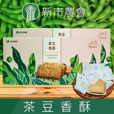 【新市農會】雙11特惠組 茶豆香酥-192g / 16入 / 盒 (4盒一組 再送一盒) 共5盒