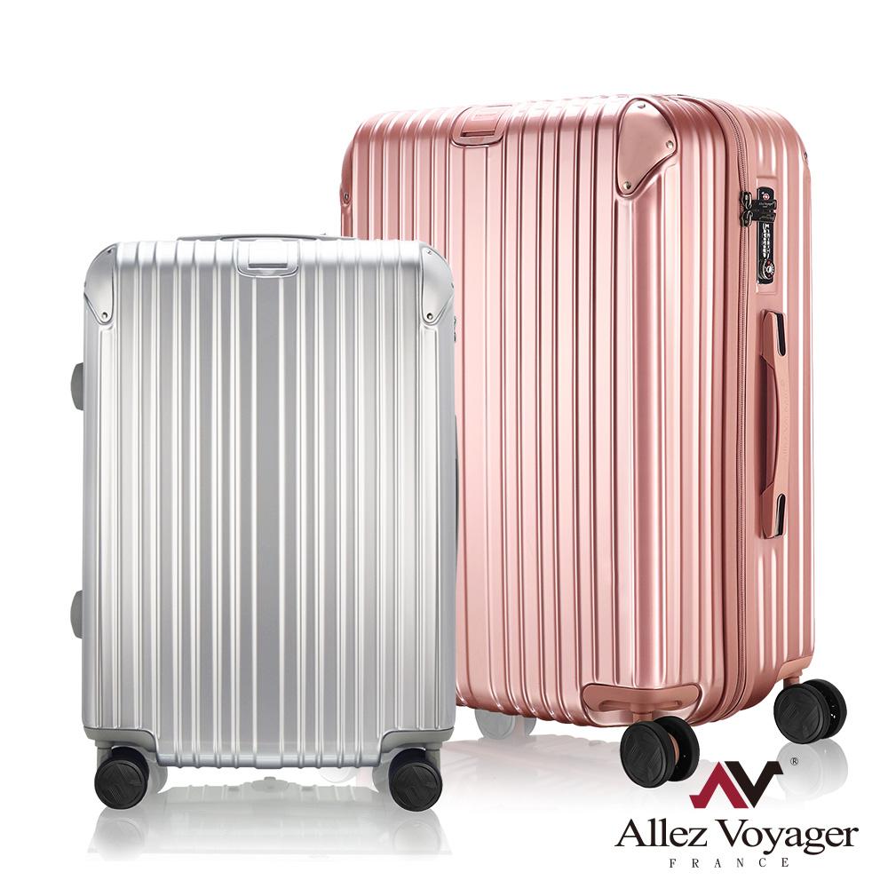 法國奧莉薇閣 24吋(銀色)+28吋(玫瑰金)兩件組行李箱 PC硬殼旅行箱 箱見恨晚