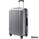 Starke LUXURY 26吋PC耐撞TSA海關鎖拉鏈行李箱/旅行箱 -銀色