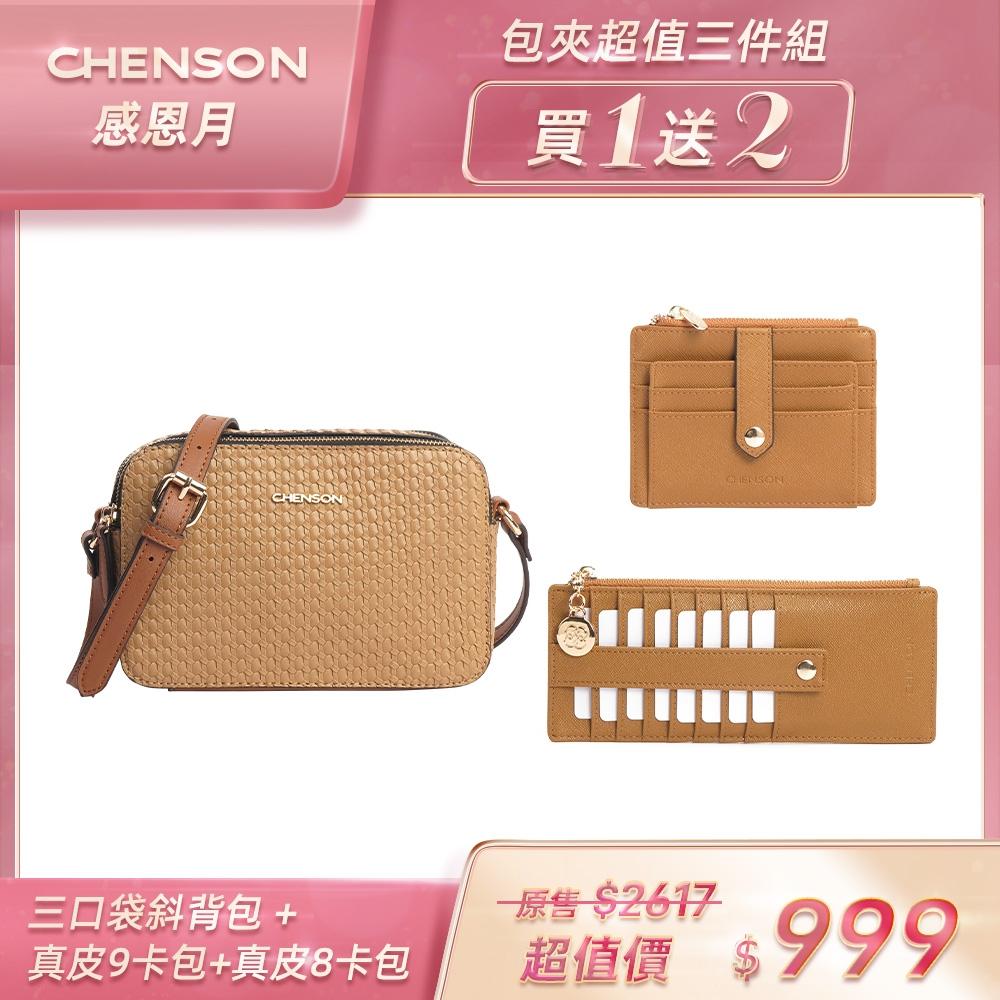 【CHENSON】超值3件組★OL通勤斜背包+真皮錢包(CG82562+19020+19030)