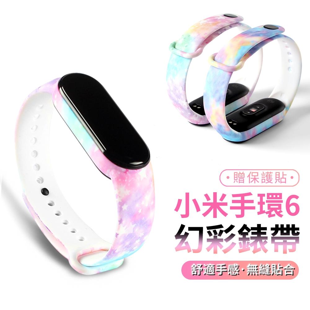 ANTIAN 小米手環6 夢幻漸變矽膠錶帶 運動手腕帶 時尚舒適替換錶帶 小米6彩虹手錶帶 贈保護貼