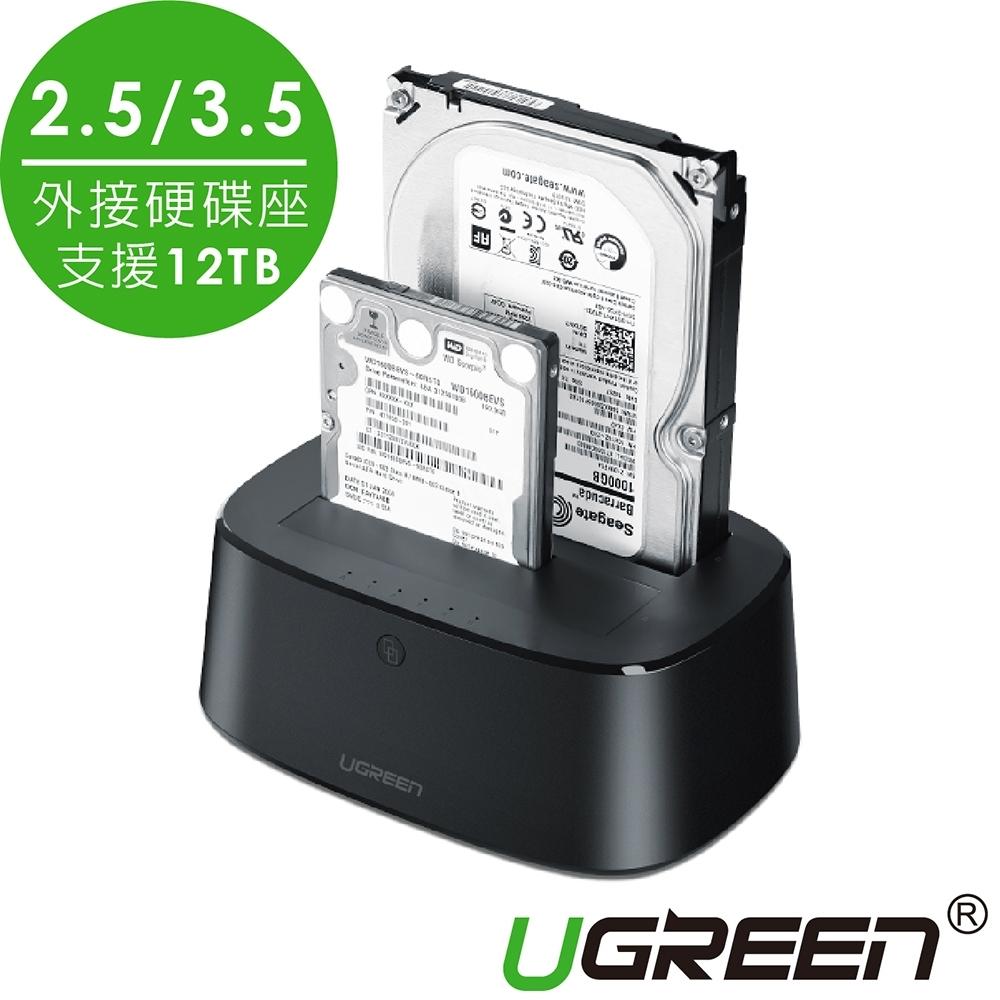 綠聯 2.5/3.5 USB3.0外接硬碟座 UASP雙硬碟版