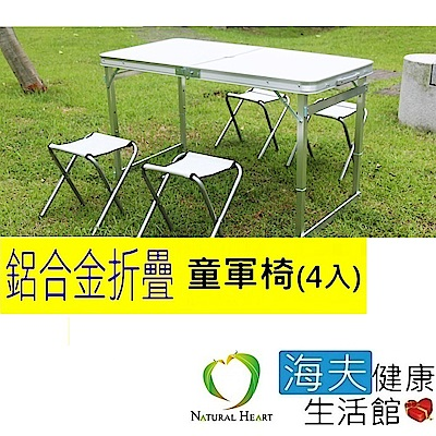 海夫健康生活館 Nature Heart 鋁合金 帆布 童軍椅4張 (不含折疊桌)