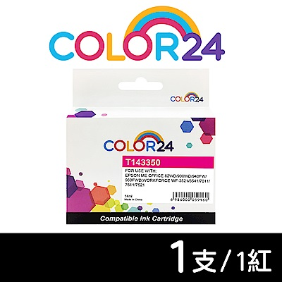 【Color24】 for Epson NO.143 T143350 紅色高容量相容墨水匣/適用 ME Office 82WD/900WD/940FW/960FWD/WorkForce WF-3541