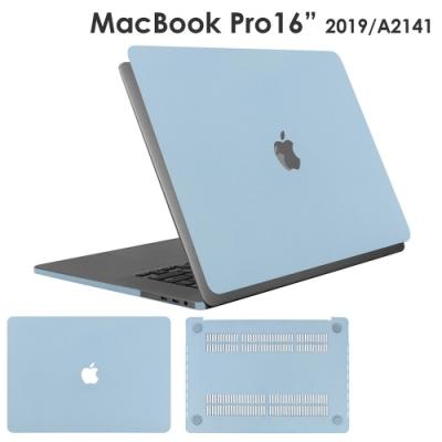 Apple Macbook Pro 16吋 (2019)專用 霧面流沙保護殼