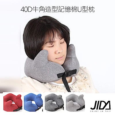 JIDA 專利設計 40D牛角造型記憶棉U型枕