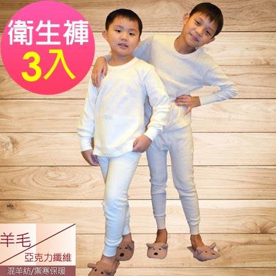 兒童混羊紡衛生褲/保暖褲(超值3件組)法國名牌