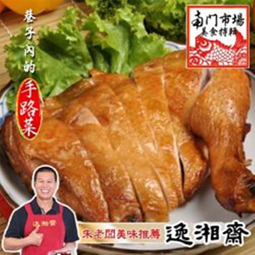 南門市場逸湘齋 甘蔗燻雞腿(200g)