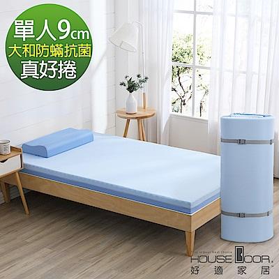 House Door 好適家居 日本大和抗菌雙色表布 波浪竹炭記憶床墊9cm厚真好捲系列-單人3尺