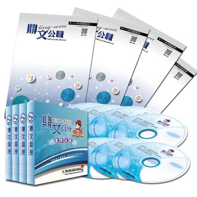 110年國營事業(參考資源與服務(讀者服務))密集班單科DVD函授課程