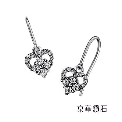京華鑽石  Heart voice 18K白金 鑽石耳環