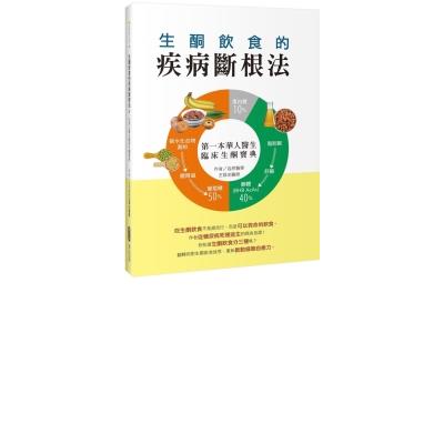 生酮飲食的疾病斷根法:第一本華人醫生臨床生酮寶典