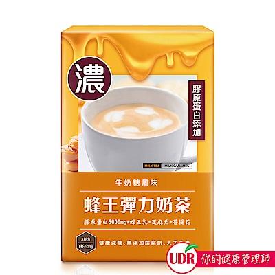 UDR蜂王彈力美容奶茶(牛奶糖風味)x1盒(8包/盒) +UDR高纖奇亞籽窈窕酵素隨身包x5包