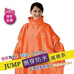 JUMP 將門獨家專利 x 亮光素色側穿套頭式風雨衣x絕佳防水=亮橙橘