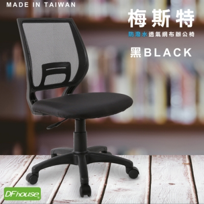 DFhouse梅斯特防潑水透氣網布電腦椅-黑色  49*50*91-103