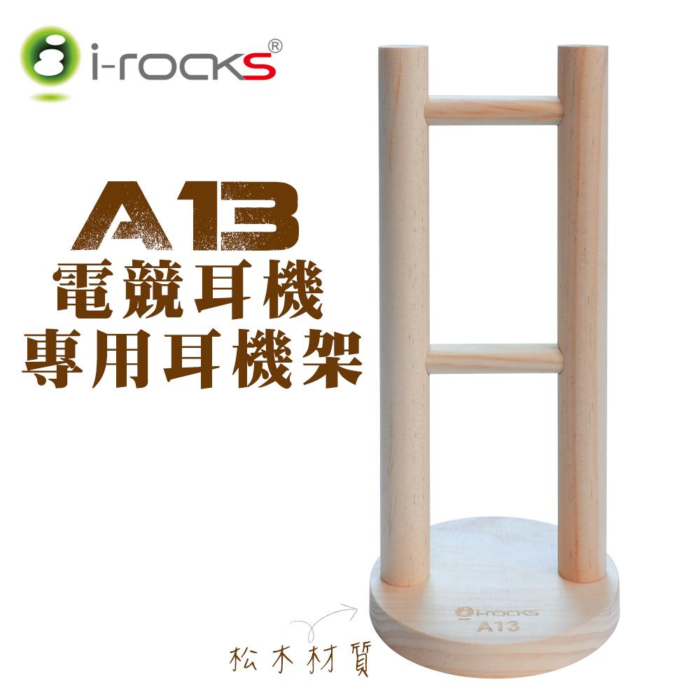 i-Rocks C81 原廠木質松木耳機架