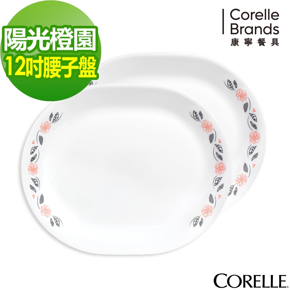 CORELLE康寧 陽光橙園大魚大肉腰子盤2入組(201)
