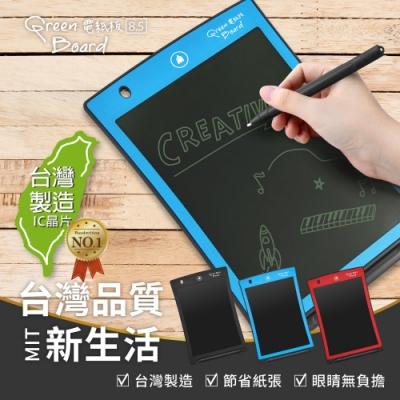 【2入組】Green Board Plus 8.5吋 電紙板 台灣製造 高品質IC