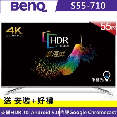 BenQ 55吋 4K HDR 安卓連網 護眼廣色域液晶顯示器 S55-710-無視訊盒