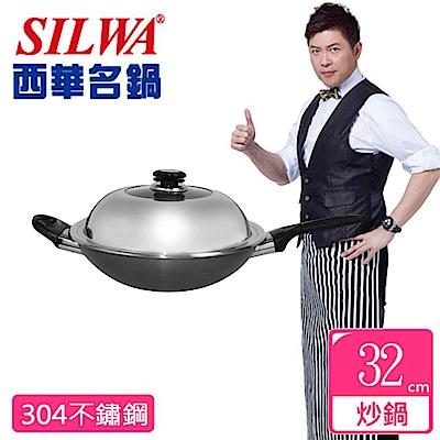 西華SILWA傳家寶複合金炒鍋-32cm