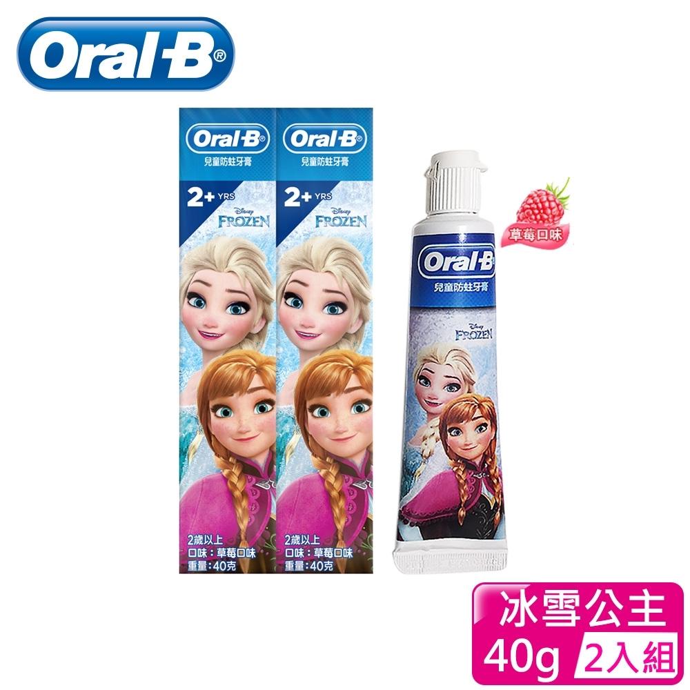 歐樂B-兒童防蛀牙膏2入組40g 冰雪公主FROZEN