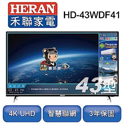 HERAN禾聯 43型 4K智慧連網液晶顯示器+視訊盒 HD-43WDF41