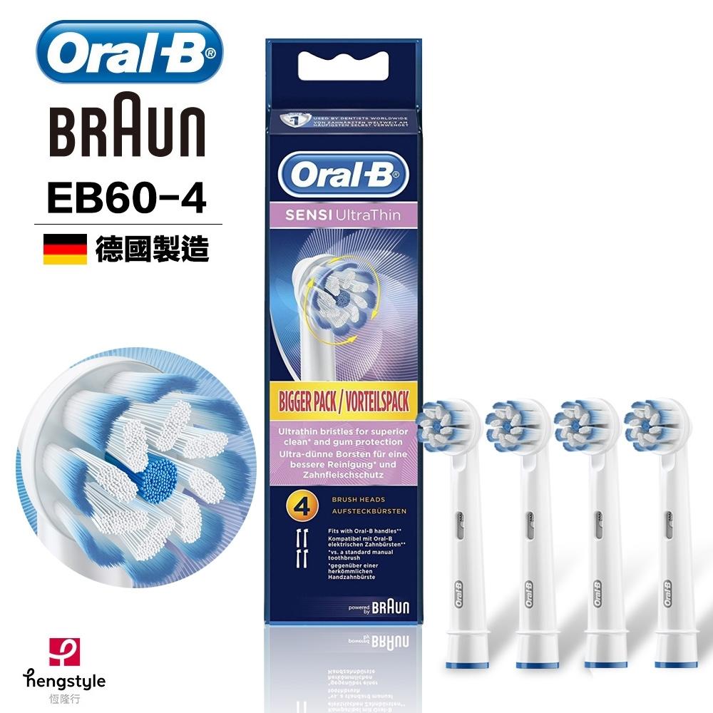 德國百靈Oral-B-超細毛護齦刷頭(4入)EB60-4 歐樂B