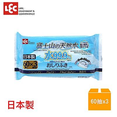 日本LEC 富士山天然水99.9%濕紙巾 60抽x3入包