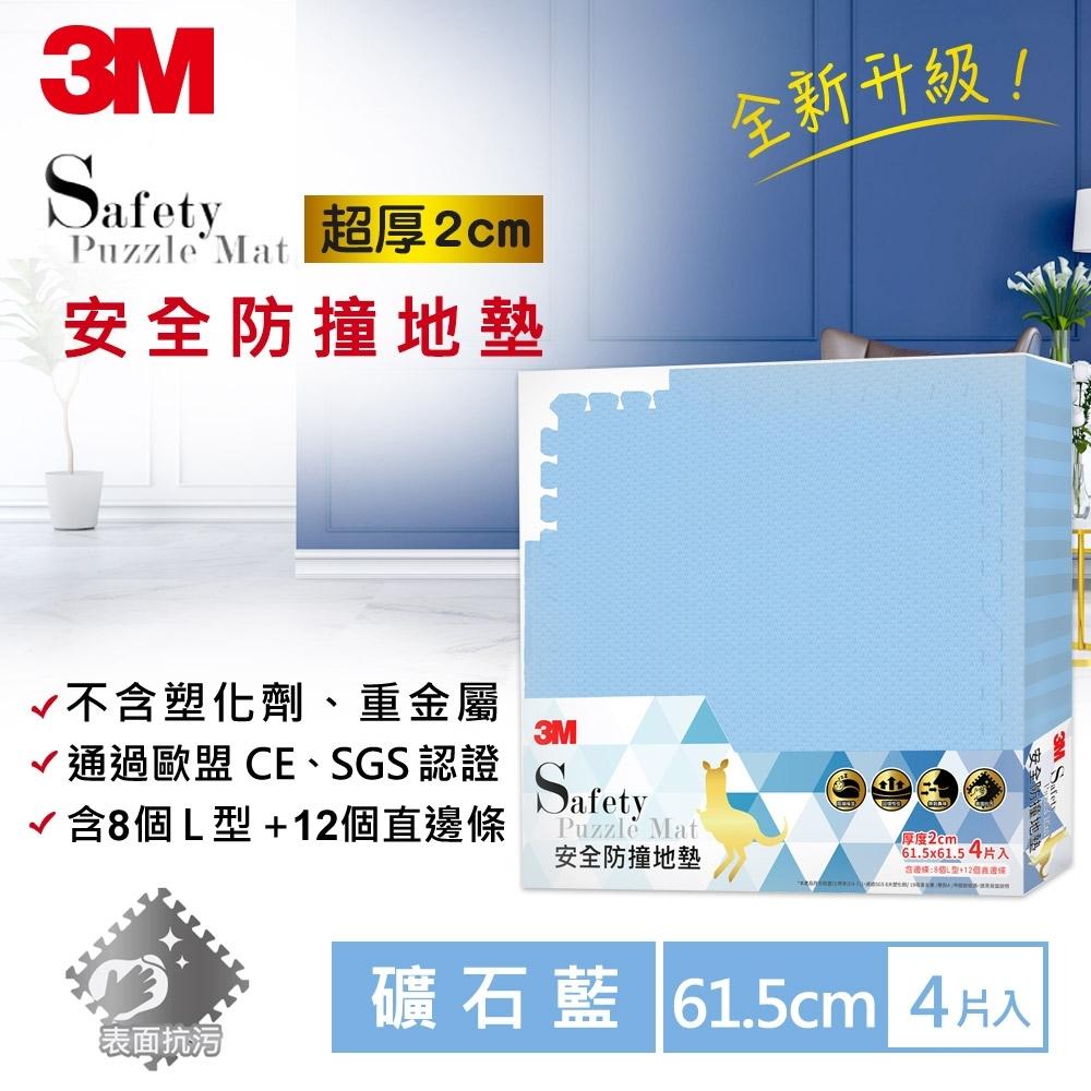 3M 兒童安全防撞地墊-礦石藍 (61.5cm x 4片)