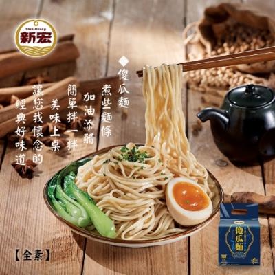 新宏 傻瓜麵-麻香醋醋麵(全素) 440g