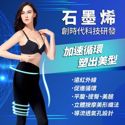 【JS嚴選】高科技石墨烯進化版壓力褲二件組