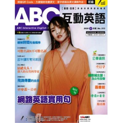 ABC互動英語互動下載版(3年36期)+ 9期
