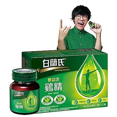 白蘭氏 雙認證雞精(70g/瓶 x 6入)