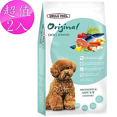 2包超值組 UNCLE PAUL 保羅叔叔狗食 10kg (低敏成犬 室內犬)