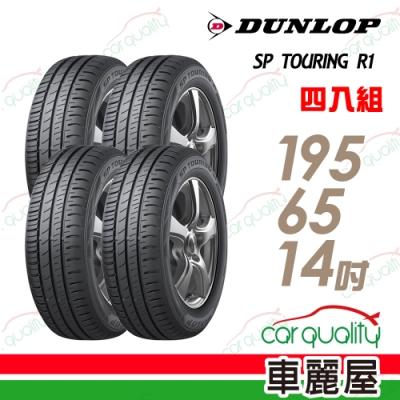 【登祿普】SP TOURING R1 SPR1 省油耐磨輪胎_四入組_195/65/14