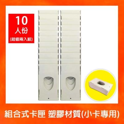 【兩入超值組】10人份 塑膠卡架(小卡) 打卡鐘專用卡架 /優美打卡鐘專用卡匣