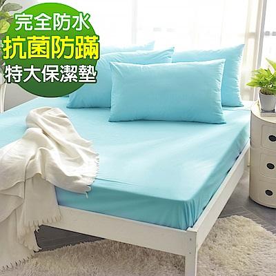 Ania Casa 完全防水 翡翠藍 特大床包式保潔墊 日本防蹣抗菌 採3M防潑水技術