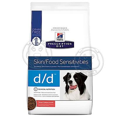 美國Hills希爾思》犬處方 d/d -8LB(馬鈴薯及鮭魚)