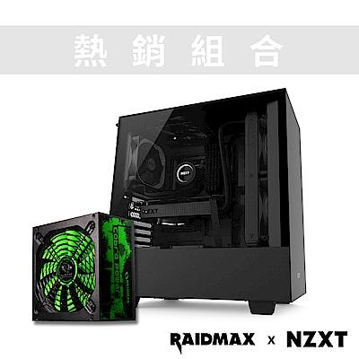 【NZXT恩傑】H500 中塔型電腦機殼+【Raidmax雷德曼】500w電源供應器