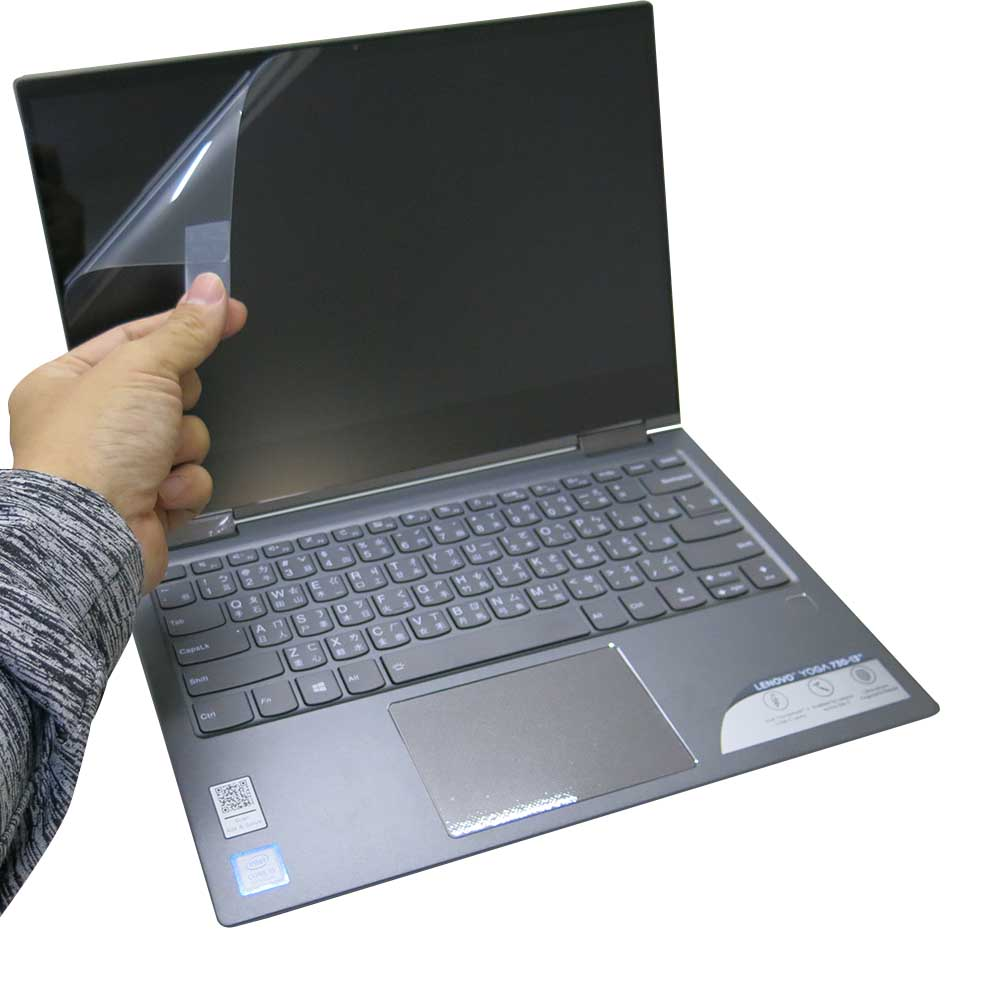 EZstick Lenovo YOGA 730 13 IKB 螢幕保護貼