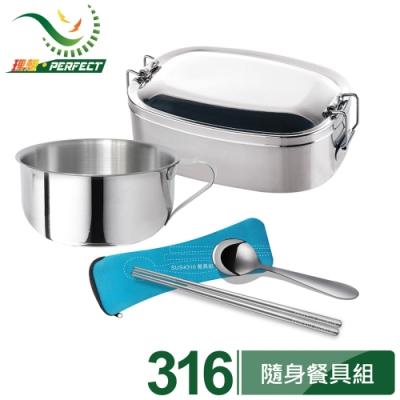 PERFECT 理想 極緻316方形便當盒14cm+學生湯碗10cm+日式隨身餐具組
