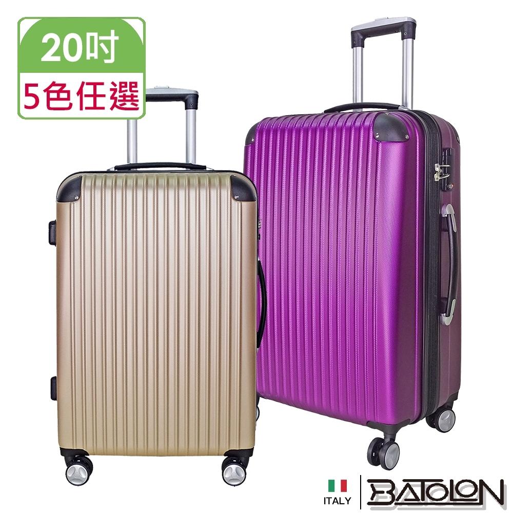 BATOLON寶龍 20吋 精彩假期TSA鎖加大ABS硬殼箱/行李箱 (5色任選)