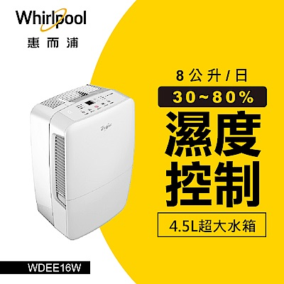 Whirlpool惠而浦 8L節能除濕機 WDEE16W