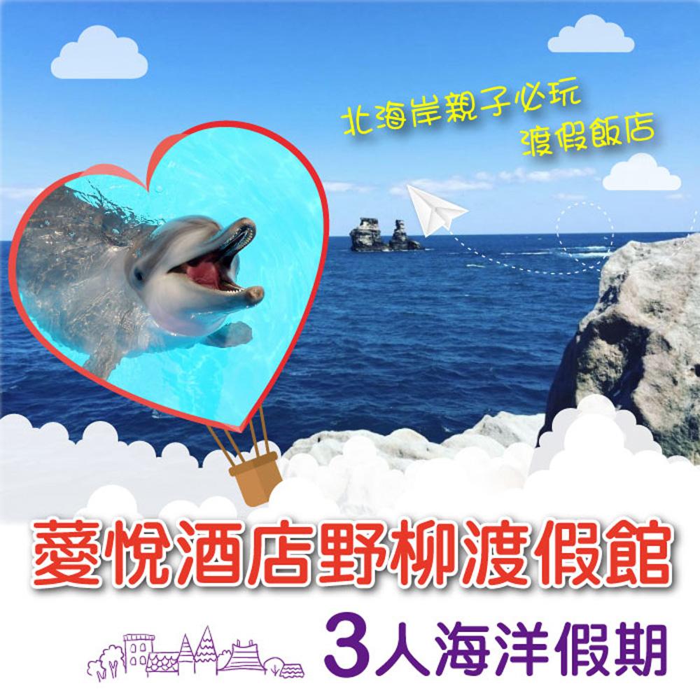 薆悅酒店野柳渡假館 品悅房三人海洋假期(贈兒童一泊一食)