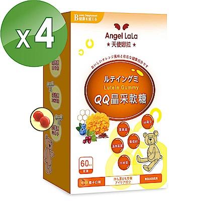 Angel LaLa天使娜拉 葉黃素QQ晶采軟糖 ― 橘子口味(60粒/盒x4盒)
