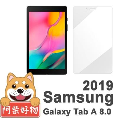 阿柴好物 Samsung Galaxy Tab A 8.0 2019 T295 鋼化玻璃貼